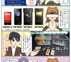 scs-uda_manga-sony-hires-walkman-1654_001