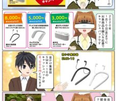 scs-uda_manga-sony-syuuonki-speker-1653_001