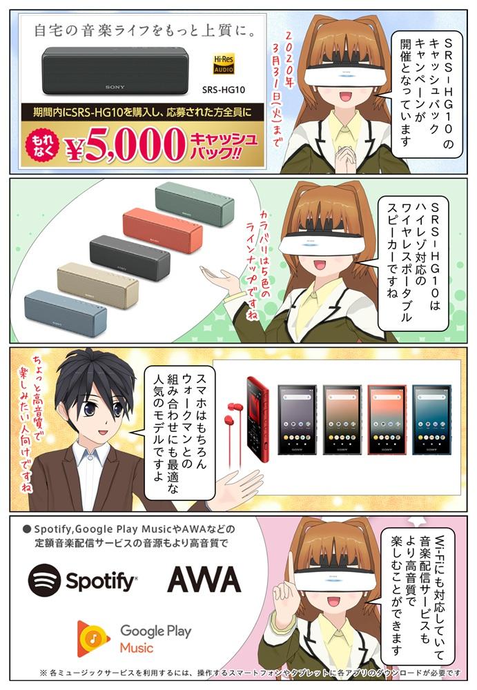 ソニーのワイヤレスポータブルスピーカー SRS-HG10を購入で5,000円のキャッシュバック