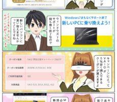 scs-uda_manga-vaio-5per-off-1651_001