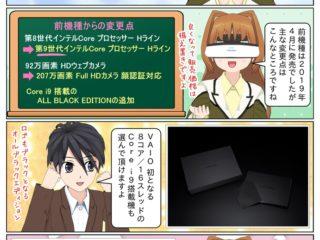 scs-uda_manga-vaio-s15-press-1649_001