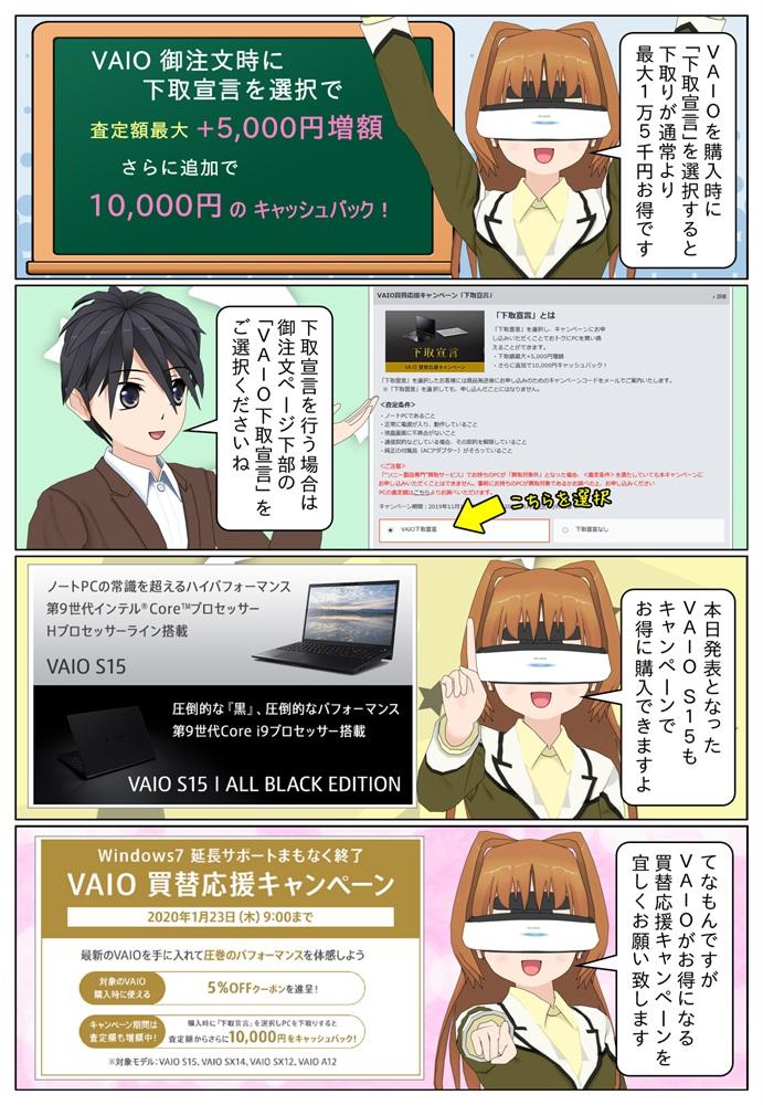 VAIO 買替応援キャンペーン では下取宣言を行うことで下取りが通常より最大15,000円お得になります