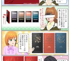 scs-uda_manga-walkman-cityhunter-1647_001