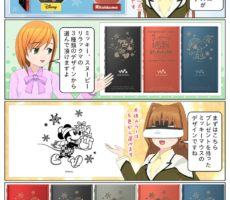 scs-uda_manga-walkman-mickey-mouse-1646_001