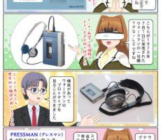 scs-uda_manga-walkman-tps-l2-prototype-1659_001
