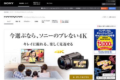 ソニー ハンディカム公式サイト