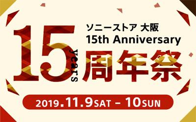 ソニーストア 大阪 15周年祭
