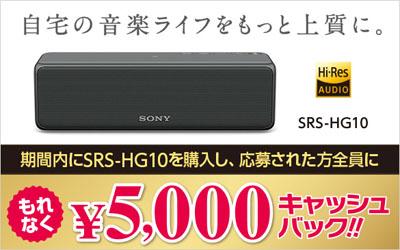 ソニー SRS-HG10 キャッシュバックキャンペーン
