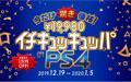 PS4 と PS4 Pro が 10,000円 OFF