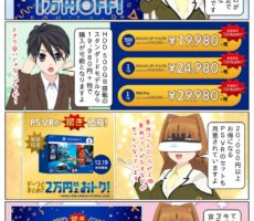 scs-uda_manga-ps4-ps4pro-10000off-1668_001
