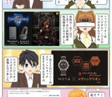 scs-uda_manga-sony-original-1671_001