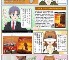 scs-uda_manga-srs-ws1-lionking-1662_001
