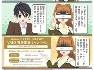 scs-uda_manga-vaio-special-2weeks-1663_001
