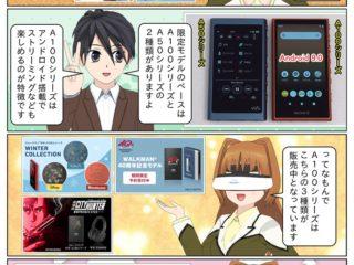 scs-uda_manga-walkman-original-1660_001