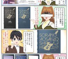 scs-uda_manga-walkman-soraao-1669_001