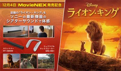 話題の「ライオン・キング」をソニーの最新機器のシアターサウンドで体感