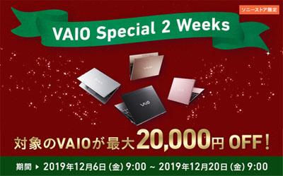最大 20,000円お得な VAIO Special 2 Weeks