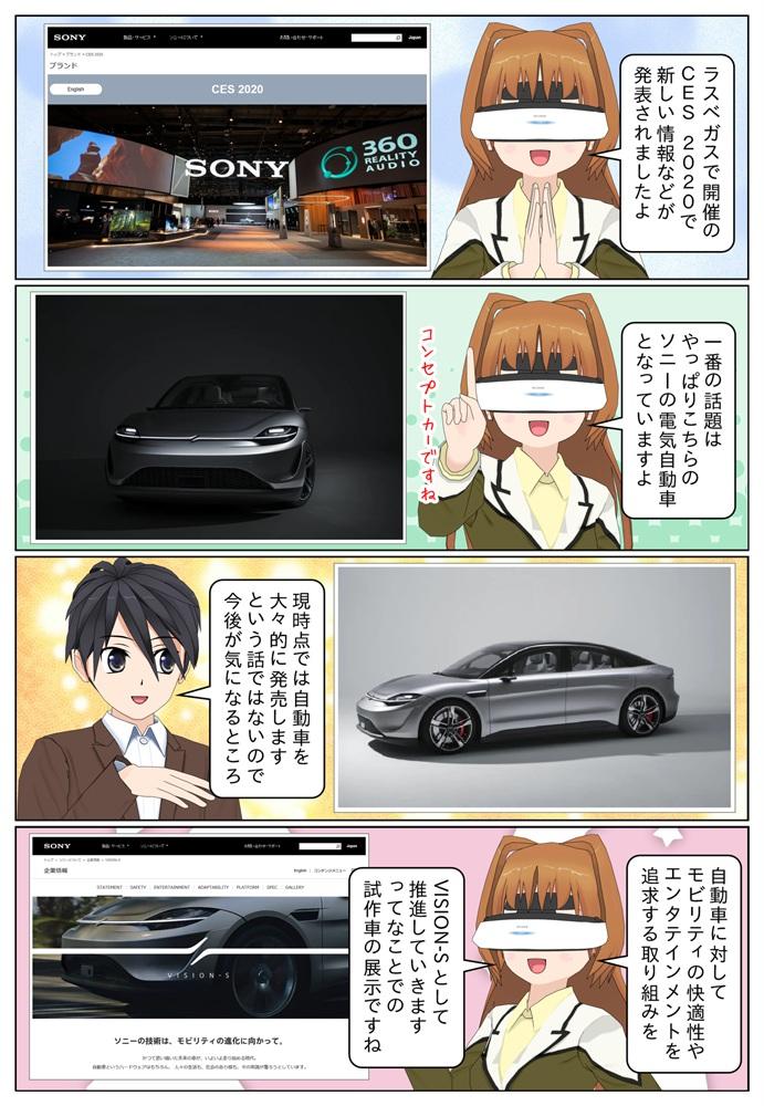 ソニーがCES 2020 で電気自動車のコンセプトカーの展示を行いました