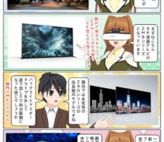 scs-uda_manga-ces2020-zh8-1677_001