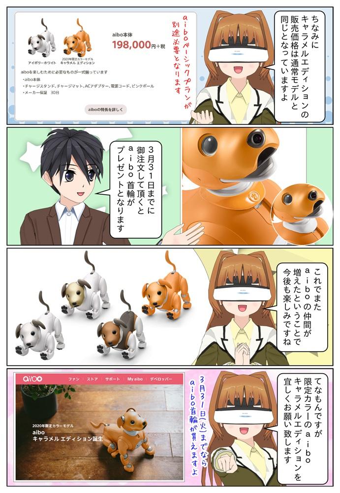 aibo キャラメル エディションを3月31日までに注文するとaibo首輪がプレゼントとなっています