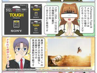 ソニーがTOUGH仕様のCFexpress Type B メモリーカード CEB-Gシリーズを2020年1月25日に発売