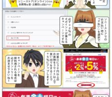 scs-uda_manga-sonystore-d-point-202001-1675_001