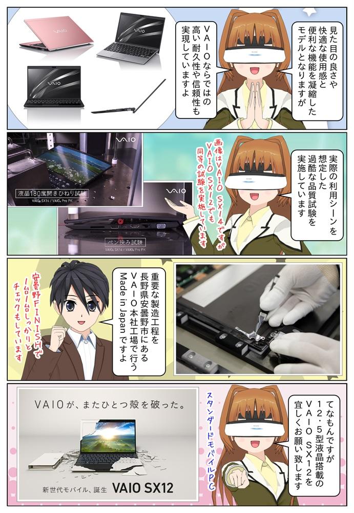 VAIO SX12は重要な製造工程を長野県安曇野市のVAIO本社工場で行う Made in Japan