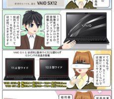 VAIO SX12は11.6型のVAIO S11とほぼ同じ大きさで12.5型ディスプレイを搭載