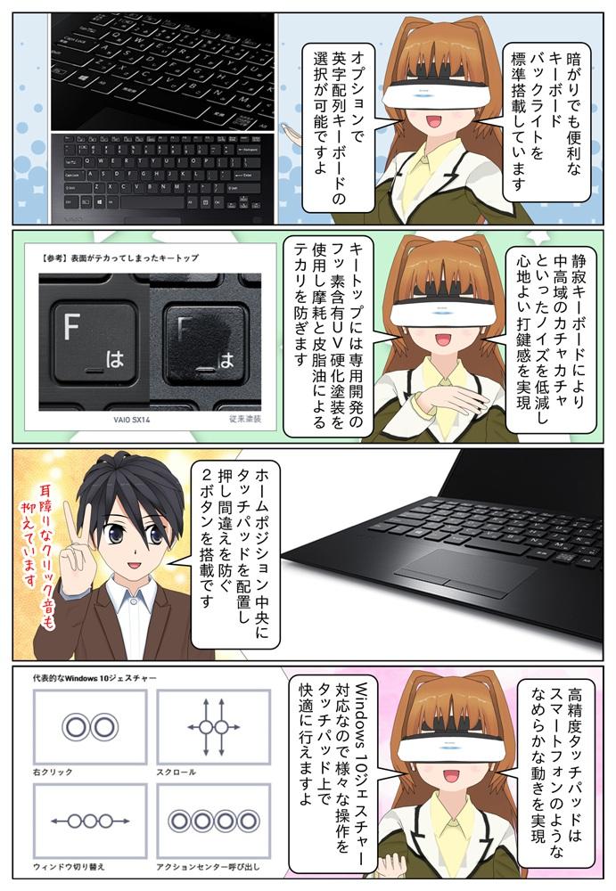 VAIO SX14はキーボードバックライトを搭載。英字配列キーボードの選択も可能