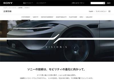 ソニー VISION-S 公式