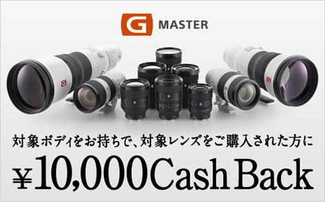 ソニー G Master プレミアムキャンペーン