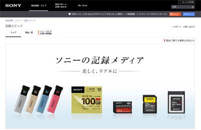 ソニー 記録メディア商品情報ページ