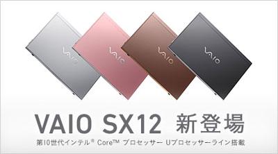VAIO SX12 2020年モデル ソニーストア
