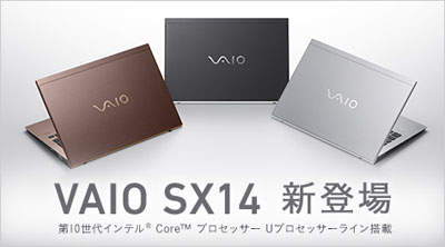 VAIO SX14 2020年モデル ソニーストア