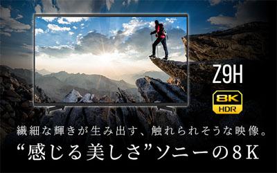 ソニー 8K液晶テレビ Z9H スペシャルコンテンツ