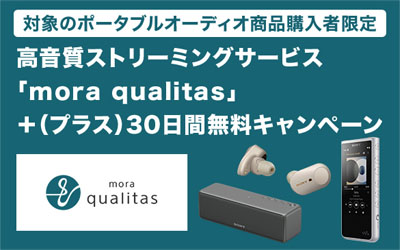 「mora qualitas」+(プラス)30日間無料キャンペーン