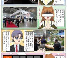 パシフィコ横浜で2019年2月27日から3月1日まで開催されるCP 2020にソニーが出展