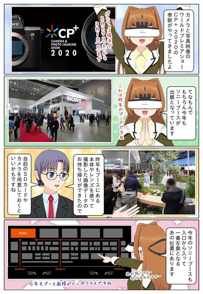 パシフィコ横浜で2019年2月27日から3月1日まで開催されるCP+2020にソニーが出展