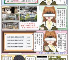 ソニーストア スプリング キャンペーン 2020が開催、最大1万円分のソニーストアお買い物券が抽選で貰えます