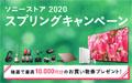 ソニーストア 2020 スプリング キャンペーン