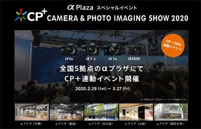 ソニーストア CP+2020 連動イベント