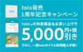 ロボットトイ toio(トイオ)発売1周年記念キャンペーン