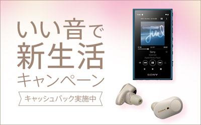 ソニーのウォークマン&ヘッドホン 「いい音で新生活」キャンペーン