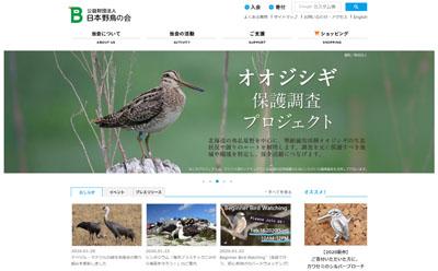 日本野鳥の会 ホームページ