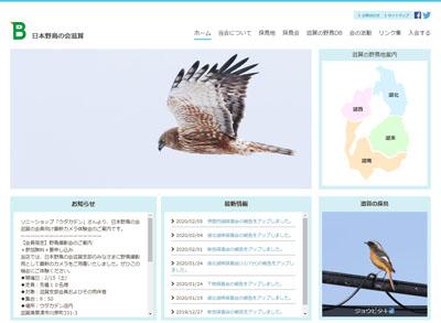 日本野鳥の会 滋賀 様のホームページ