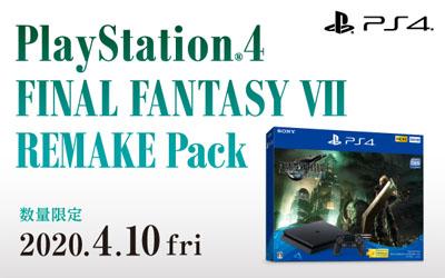 PS4 & PS4 Pro 『ファイナルファンタジーVII リメイク』限定パック