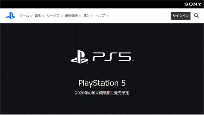PlayStation 5公式