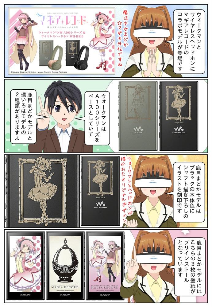 ソニーのウォークマンに「マギアレコード 魔法少女まどか☆マギカ外伝」コラボモデルが期間限定で発売
