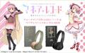 ウォークマン&ヘッドホン『マギアレコード 魔法少女まどか☆マギカ外伝』コラボモデル