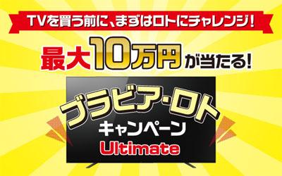 最大10万円が当たる!ブラビア・ロト キャンペーン
